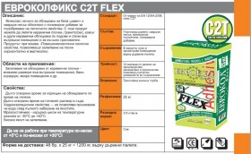 Cement glue evrokol flex