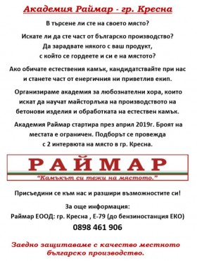 Академия Раймар Кресна